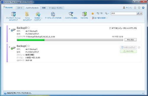 acronis02_2014.jpg