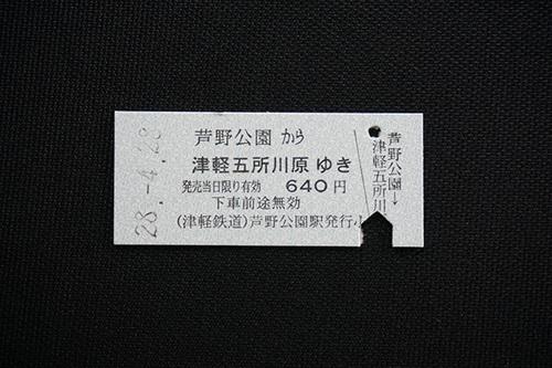 aomori215s_DSC00807.JPG