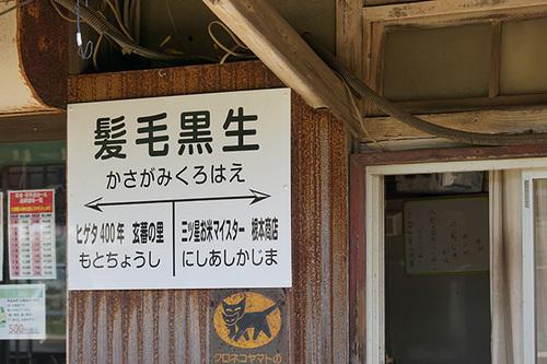 choshi110s_DSC09710.JPG