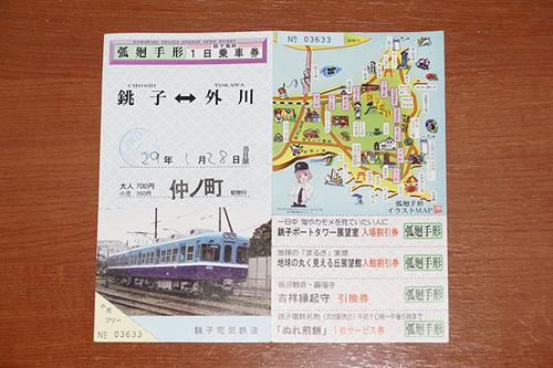 choshi204s_DSC00155.JPG