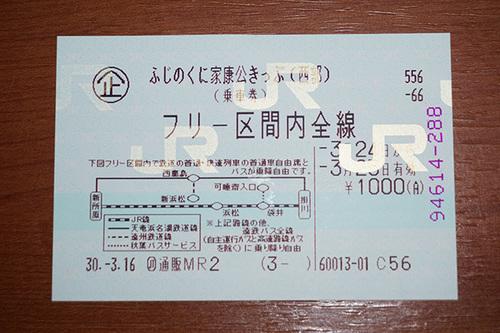 hamamatsu415s_DSC02699.JPG