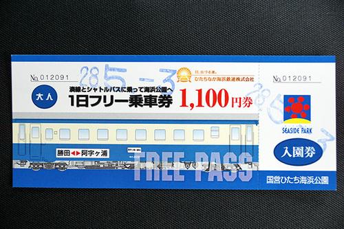 hitachi203s_DSC04727.JPG