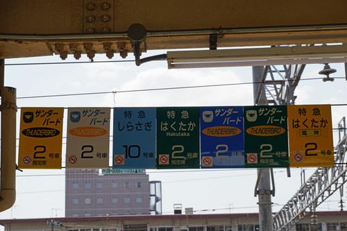 hokuriku2_DSC01096.jpg