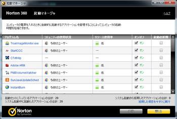 norton360_4.jpg
