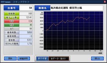 onihama5_3.JPG