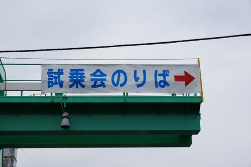 ooimachi013s_DSC03344.jpg