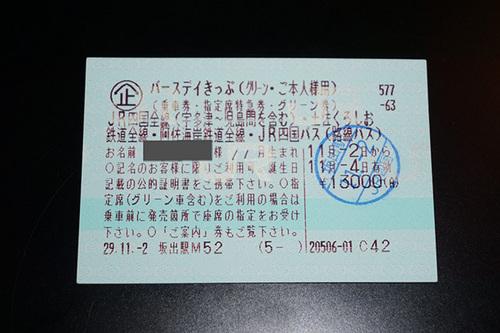 shikoku202s_DSC02252.JPG