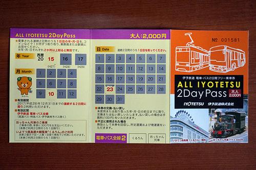 shikoku618s_DSC02581.JPG
