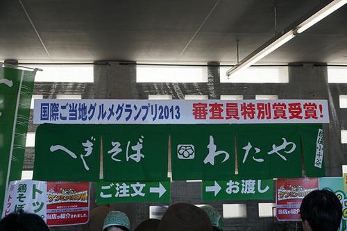 tokamachi204s_DSC07388.JPG