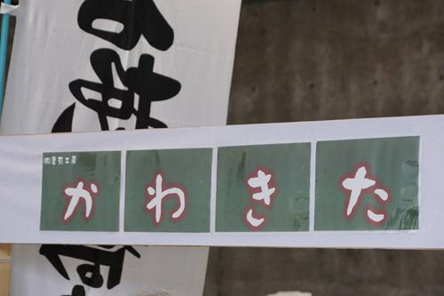 tokamachi206S_DSC02017.jpg