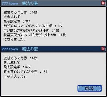 tokutsubo_gekiama0.JPG