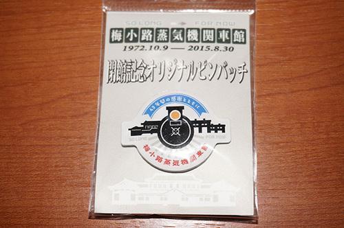 umekouji16s_DSC02201.JPG
