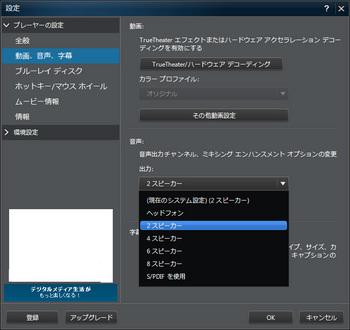 PowerDVD132.jpg