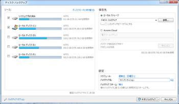 acronis1.jpg