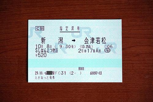 aizu107s_DSC02145.JPG