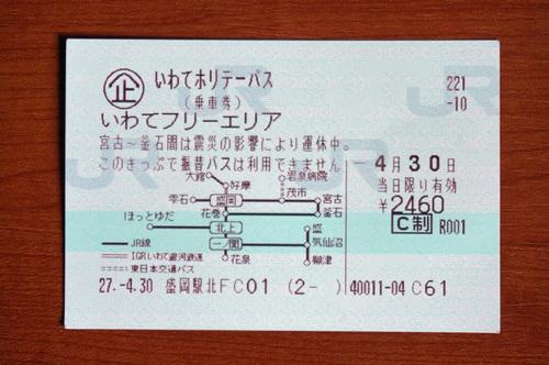 aomori104s_DSC01942.jpg