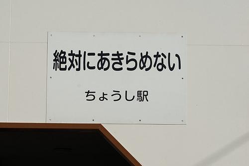 choshi109s_DSC02361.JPG