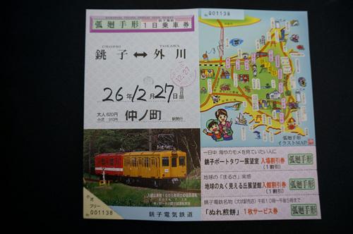 choshi111S_DSC01205.jpg