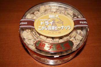 choshi302_DSC00643.jpg