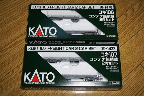 kamotsu04s_DSC03755.JPG