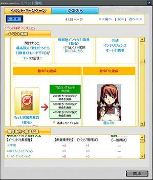 kiwame1.JPG