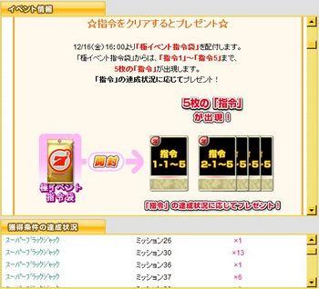 kiwame3.JPG