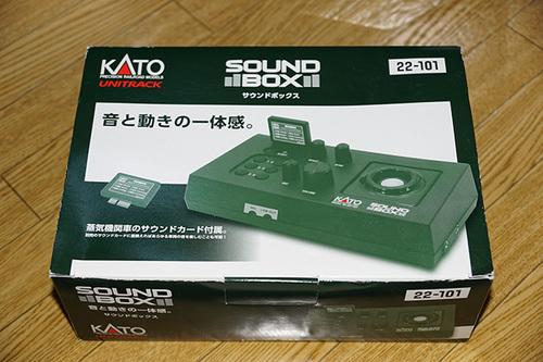 soundbox06_DSC05289.JPG