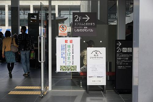 tokamachi202s_DSC07375.JPG