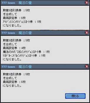 tokutsubo_kun30.JPG