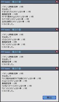 tokutsubo_pkun20.JPG