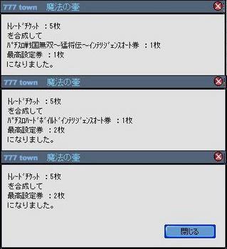 tokutsubo_toretike0.JPG