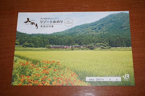 yamagata219s_DSC02074.JPG